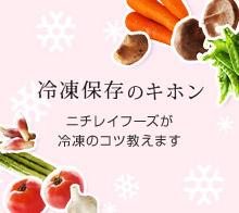 冷凍保存のキホン ニチレイフーズが冷凍のコツ教えます