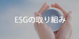ESGの取り組み