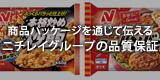 商品パッケージを通じて伝えるニチレイグループの品質保証