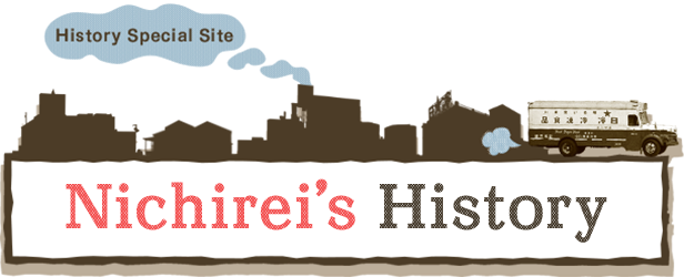 History Special Site Nichirei's Story